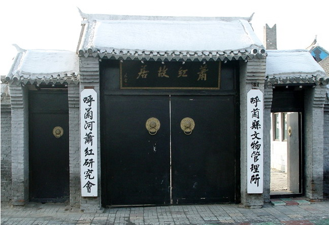 the Former Residence of Xiao Hong2