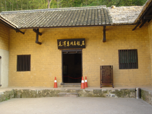 Former Residency of Mao ZeDong4