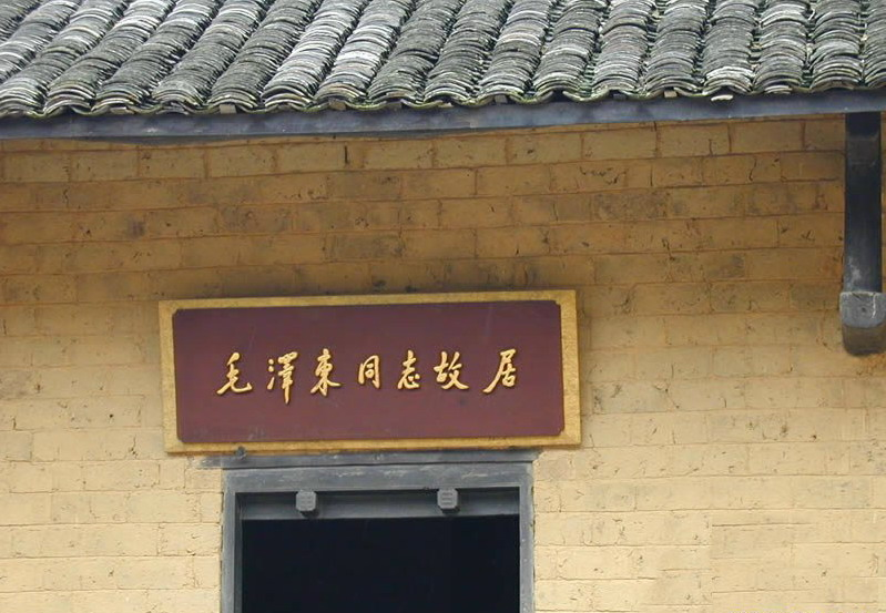 Former Residency of Mao ZeDong5