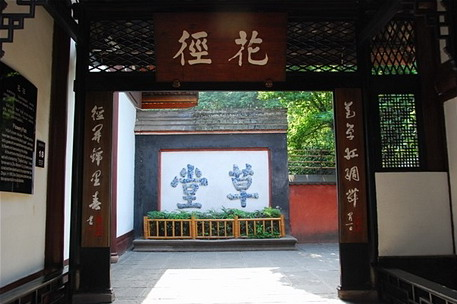 The Thatched Cottage of Du Fu2