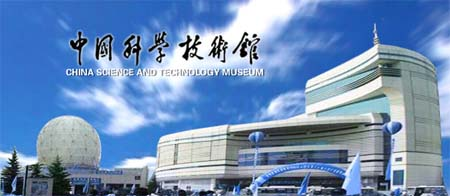 photo of China Science & Technology Museum
