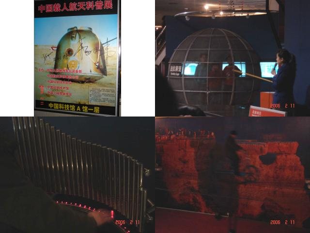 China Science & Technology Museum6