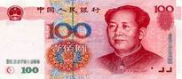 photo of Chinese Currency
